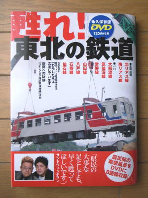 【作品掲載】「甦れ!東北の鉄道」