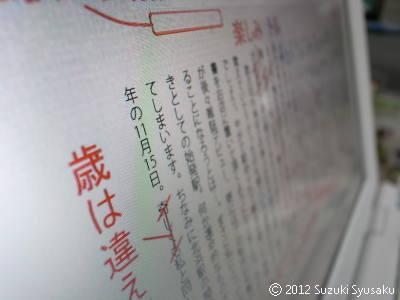 宮の森日記●校正