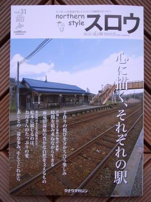 【作品掲載】季刊「スロウ」Vol.31/2012春号