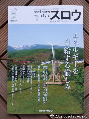 【作品掲載】季刊「スロウ」Vol.32/2012夏号