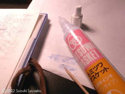 宮の森日記●マスキング液