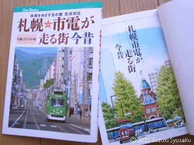 【作品掲載】JTBキャンブックス「札幌市電が走る街今昔」