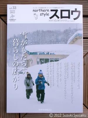 【作品掲載】季刊「スロウ」Vol.33/2012秋号