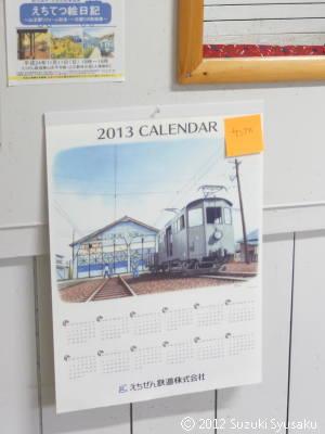 宮の森日記【出張編】●11/11(日)一日限りの原画展