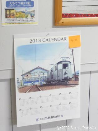 【作品掲載】えちぜん鉄道「平成25年版カレンダー」