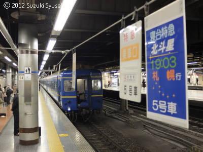 宮の森日記【出張編】●11/13(火)東京経由で帰途に