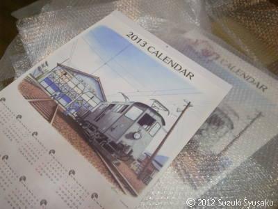宮の森日記●カレンダー到着!