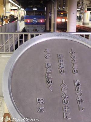 宮の森日記【出張編】●11/29(木)東京1日目
