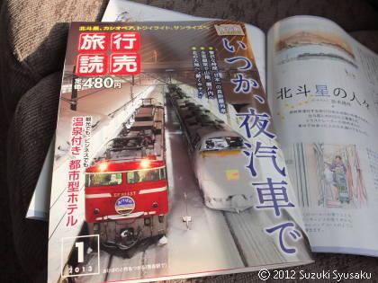【作品掲載】月刊「旅行読売」2013年1月号・夜汽車特集