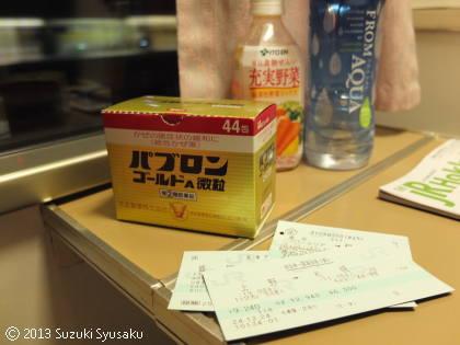 宮の森日記【出張編】●1/23(水)420回目の「北斗星」