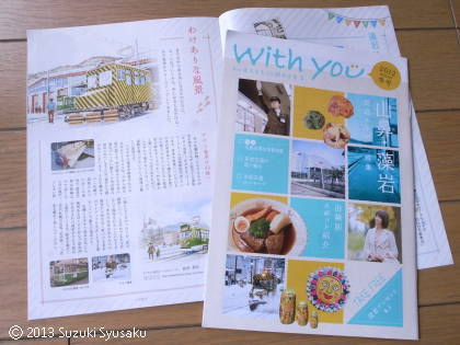 【作品掲載】札幌市営交通広報誌「ウィズユー」2012年冬号