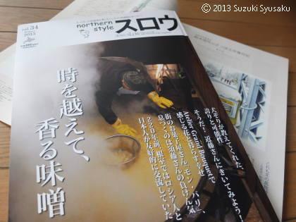 【作品掲載】季刊「スロウ」Vol.34/2013冬号