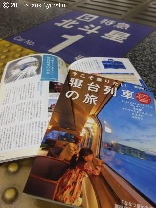 宮の森日記【出張編】●3/12(火)新刊を頂きに