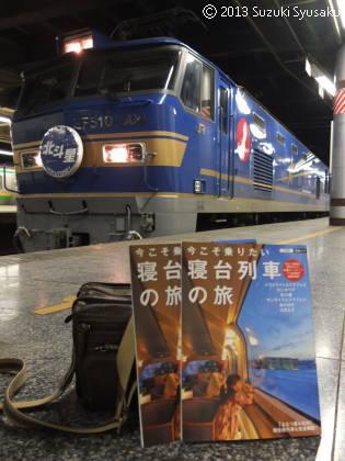 【作品掲載】JTBの交通ムック「今こそ乗りたい寝台列車の旅」