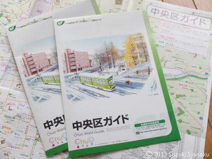 【作品掲載】札幌市中央区役所「中央区ガイド」2013年版