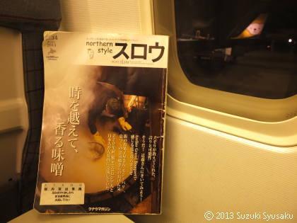 宮の森日記【出張編】●5/22(水)東京から帰札