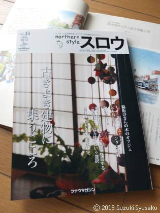 【作品掲載】季刊「スロウ」Vol.35/2013春号