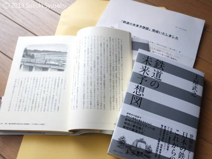 宮の森日記●新刊!