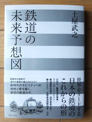 【作品掲載】実業之日本社「鉄道の未来予想図」挿絵