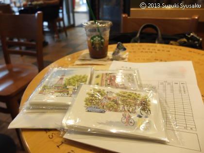 宮の森日記●納品