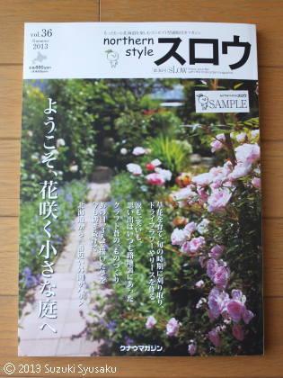 【作品掲載】季刊「スロウ」Vol.36/2013夏号