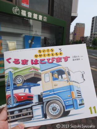 宮の森日記【出張編】●7/30(火)今月5度目の上京