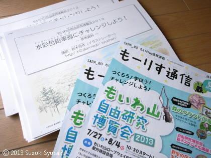 宮の森日記●資料作成