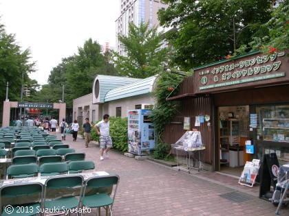 宮の森日記●大通公園オフィシャルショップ
