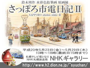 おしらせ●【作品展】「さっぽろ市電日記II」開催中!