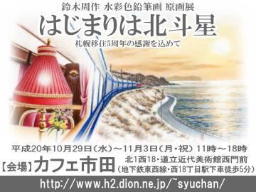 おしらせ●【作品展】「はじまりは北斗星」10/29~開催