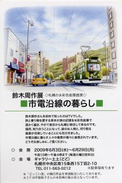 おしらせ●【作品展】西線14条「ギャラリー土土」本日最終日