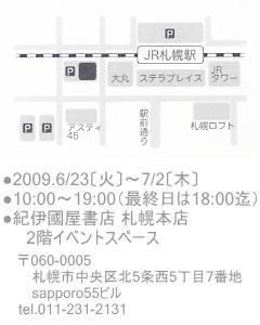 おしらせ●【作品展】6/23~JR札幌駅前「紀伊國屋書店」