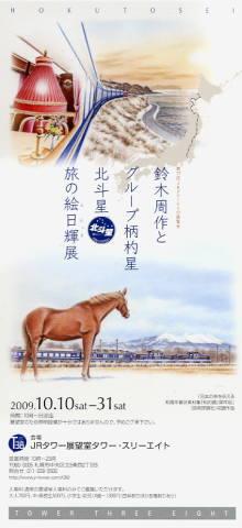 【作品展】10/10~JRタワー「北斗星☆旅の絵日輝展」