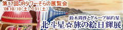 宮の森日記【出張編】●10/16(木)ひたちなか海浜鉄道