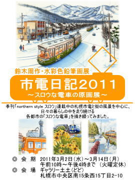 【作品展】3/2~札幌市内・市電沿線「ギャラリー土土」
