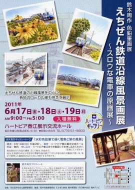 【作品展】6/17~福井県坂井市「ハートピア春江」