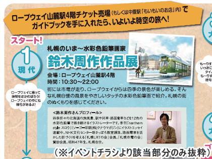 【作品展示】11/3~4「もいわ山さっぽろミュージアム」