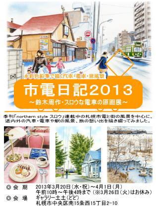 【作品展】「市電日記2013」3/23(土)在廊予定について