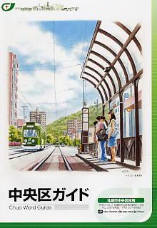 おしらせ●【広報誌】札幌市中央区役所「中央区ガイド」