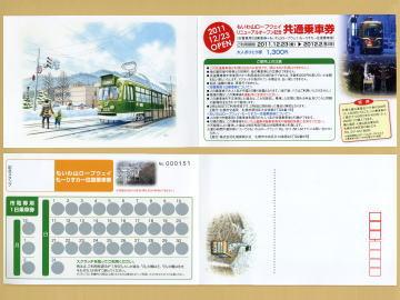 【作品掲載】札幌市電・もいわ山ロープウェイ「記念共通乗車券」