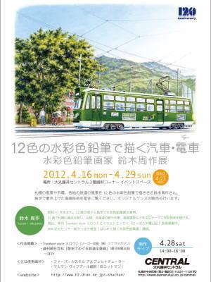 【イベント・作品展示】4/16~札幌市内・大丸藤井セントラル