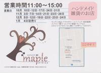 ハンドメイド・雑貨のお店 maple