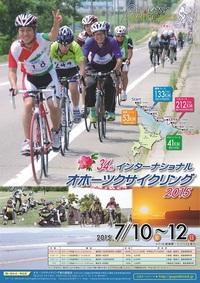 第34回インターナショナルオホーツクサイクリング2015エントリーのお知らせ