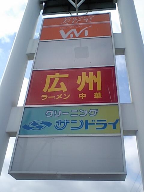 ラーメン広州の汁なし麺/創業20年でなぜかフレッシュ