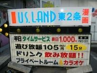 北海道・東北唯一/US.LANDで端萬まったり