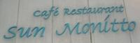 カフェレストラン サン・モニート/光南で地道にしっかり20年