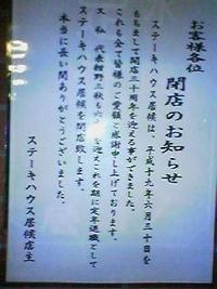 訃報通知/ステーキの老舗・居候が閉店していた