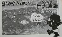'88『巨大迷路・幸福村』(アミューズメント)