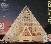 '88『夢プラザ』(イベントスペース)