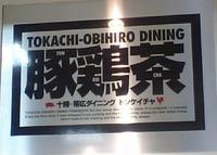 長崎屋帯広店フードコートに老麺復活?!/豚鶏茶のとんこつ醤油